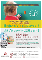 MB_flyer_A4_omote